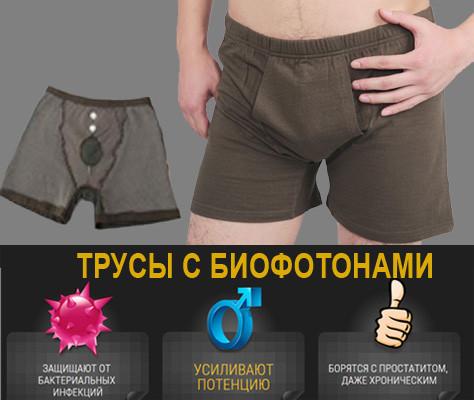 Чоловічі боксерки з біофотонами для лікування статевих захворювань