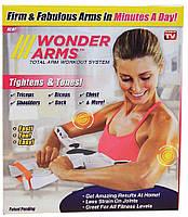 Тренажер для рук, плеч и спины Wonder Arms