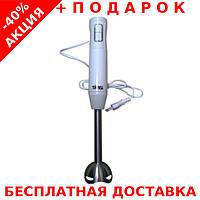 Ручной блендер погружного типа DSP KM-1031 250W