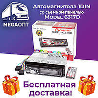 Бесплатная доставка! Автомагнитола 1DIN MP3-6317D RGB/Сьемная Автомобильная магнитола,