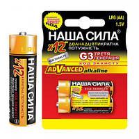 """Батарейка """"НАША СИЛА"""" LR6 2xBL Advanced G3 AA"""