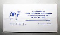Голка ветеринарна для взяття крові та внутрішньовенного введення р-р 20*60 Боброва