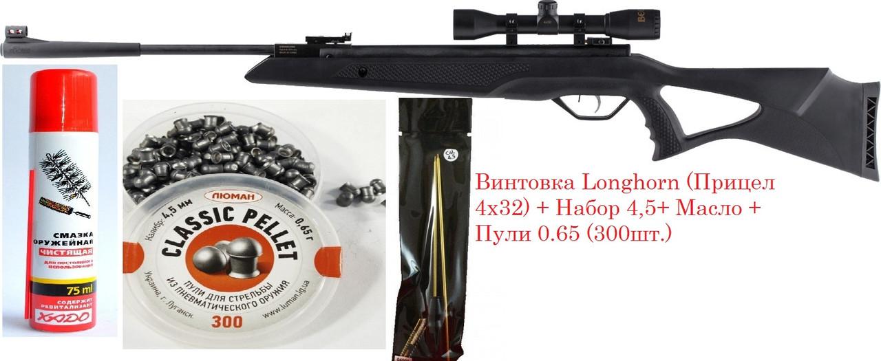 Пневматична гвинтівка Beeman Longhorn + приціл 4х32