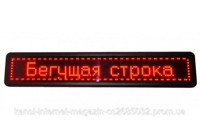 Світлодіодна біжучий рядок 135*23 Red, рекламна led рядок червона