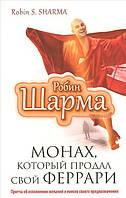 """Робин Шарма: Монах, который продал свой """"феррари"""". Притча об исполнении желаний"""