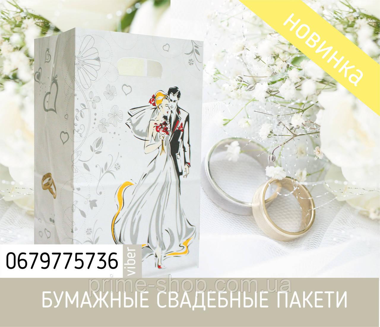 Свадебный Белый бумажный пакет