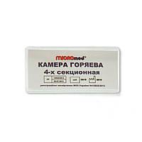 Камера Горяєва MICROmed 4-х секційна