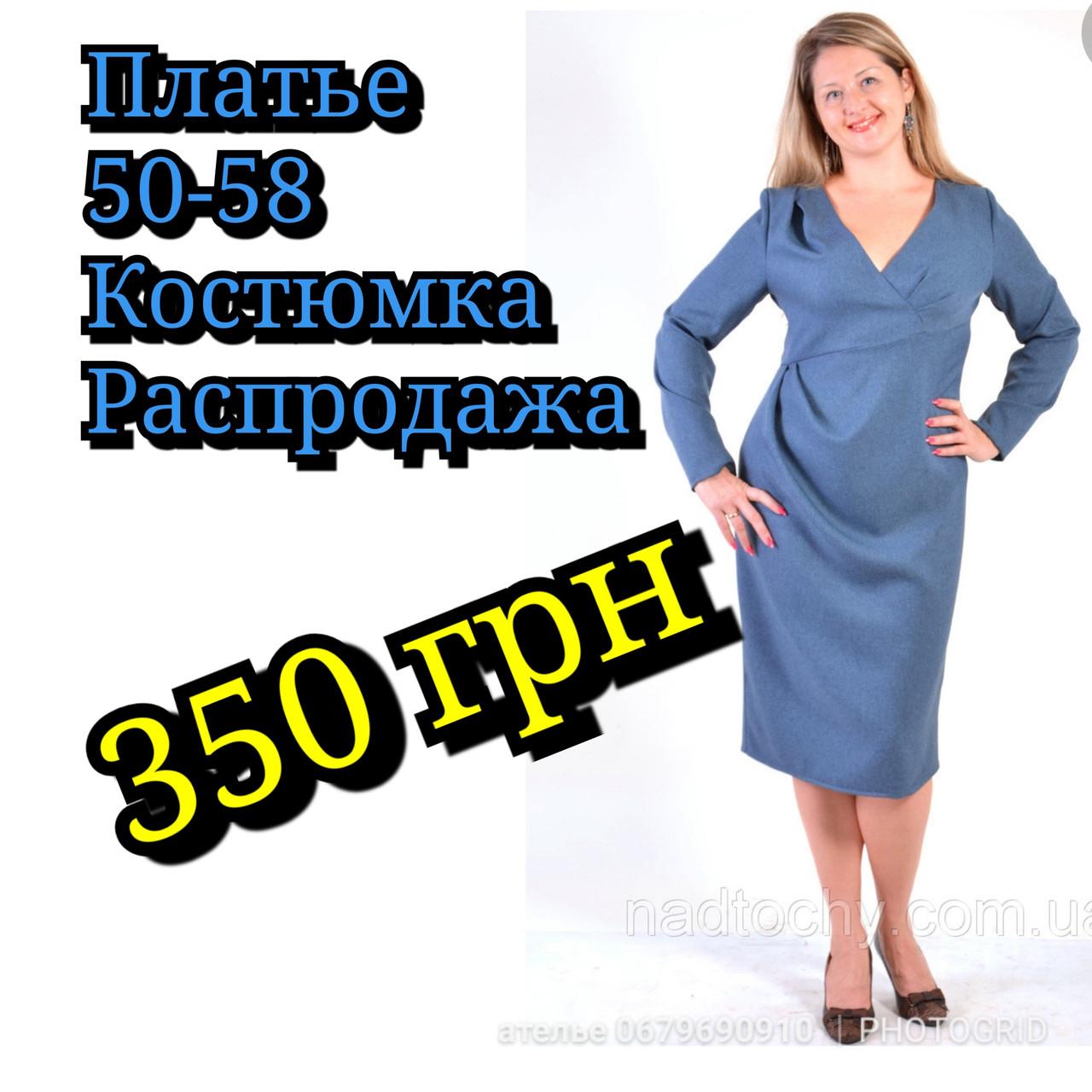 Платье джинсового цвета голубое с драпировкой  большие размеры 50-60 р-ры , пл 120.