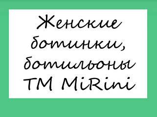 Женские ботинки, ботильоны TM MiRini