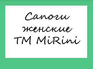 Сапоги женские TM MiRini