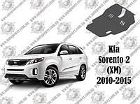 Защита Kia Sorento 2 (XM) V-2.2 CRDI/2.4 АКПП/МКПП 2010-2015