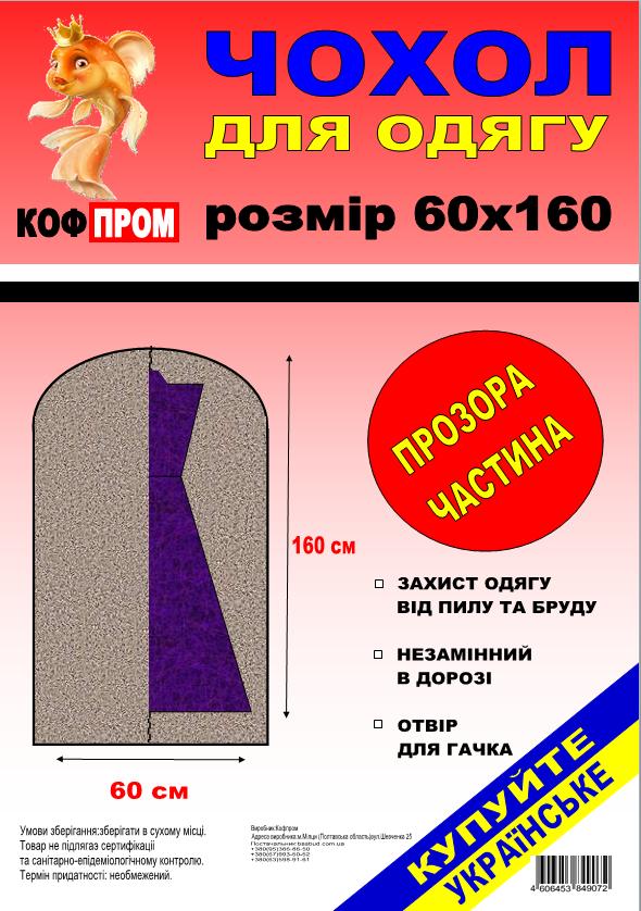 Чехол для хранения и упаковки одежды на молнии флизелиновый серого цвета. Размер 60 см*160 см.