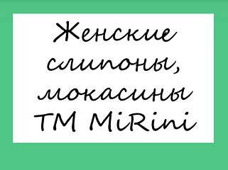 Женские слипоны, мокасины TM MiRini