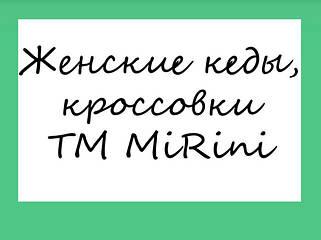 Женские кеды, кроссовки TM MiRini