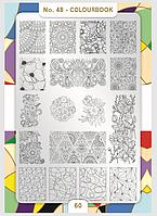 Пластина для стемпинга Moyra №48 Colourbook/Раскраска