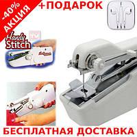 Мини швейная машинка Handy Stitch, портативная Electric portable handheld sewing + наушники