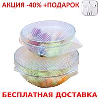 Набор многоразовых силиконовых крышек для посуды 4 штуки Stretch & Fresh + наушники