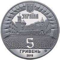 Замок Паланок монета 5 гривень