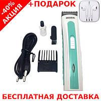 Профессиональная машинка, триммер Rozia HQ 204 для стрижки бороды и волос на лице + наушники