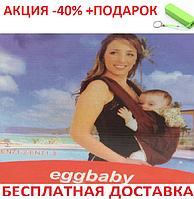 Слинг-рюкзак EggBabby RED переноска для ребенка кенгуру слинг