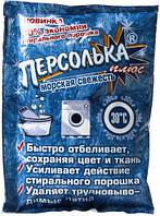 """Отбеливатель """"Персолька плюс"""" морская свежесть 250 г"""
