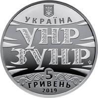 100 років Акту Злуки - соборності українських земель монета 5 гривень, фото 2
