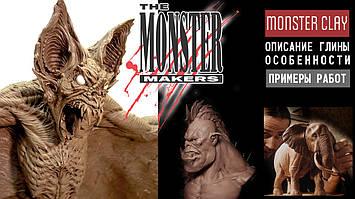 Monster Clay - поступление одной из самых лучших и известных переплавляемых масс для лепки (США)