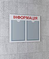 ДОСКА ИНФОРМАЦИЯ 2 кармана