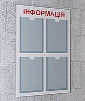 ДОСКА ИНФОРМАЦИЯ 4-ре кармана