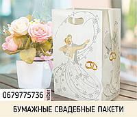 Белый свадебный бумажный пакет Пара