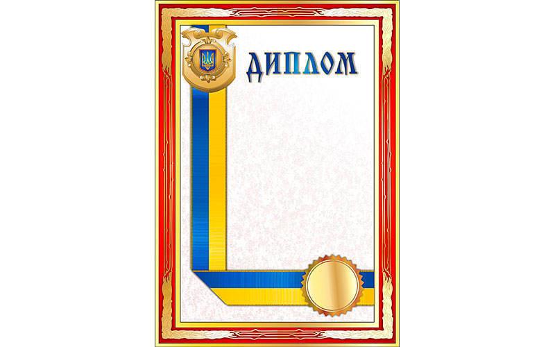 Диплом А4 (бумага, р-р21см*29,5см, в упак.50шт)
