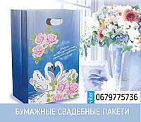 Пакет бумажный свадебный синий, фото 1