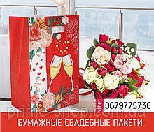 Пакет бумажный свадебный бокал красный