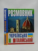 Попов Ю.В. Розмовник українсько-італійський (б/у).
