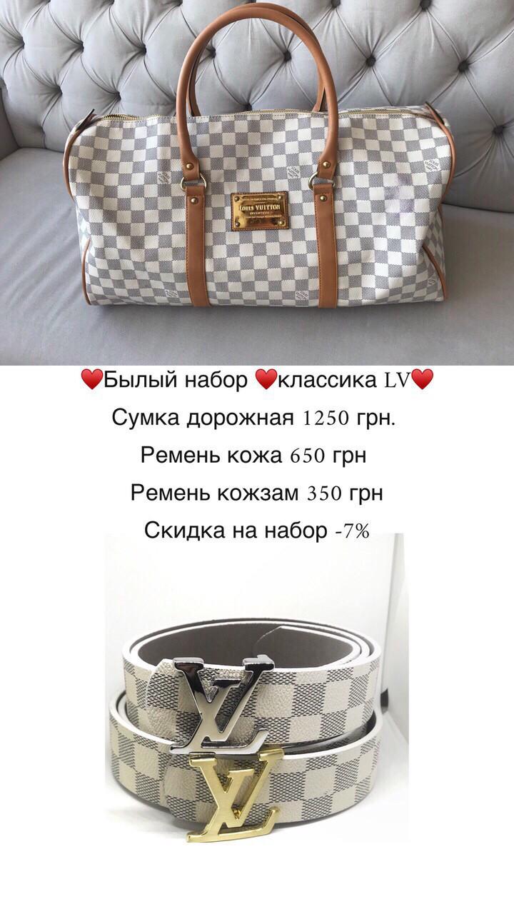 Сумка дорожная + ремень набор  Louis Vuitton реплика луи Витон white