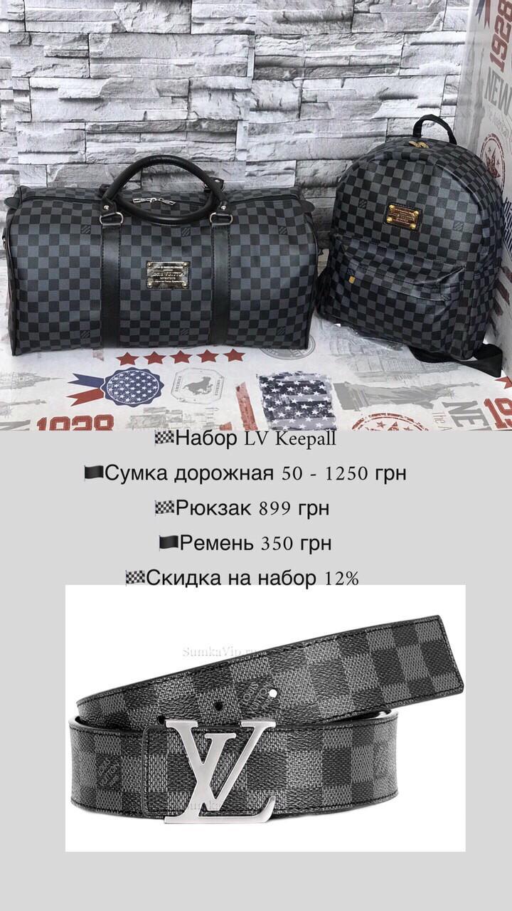 Сумка дорожная + ремень + рюкзак набор  Louis Vuitton реплика