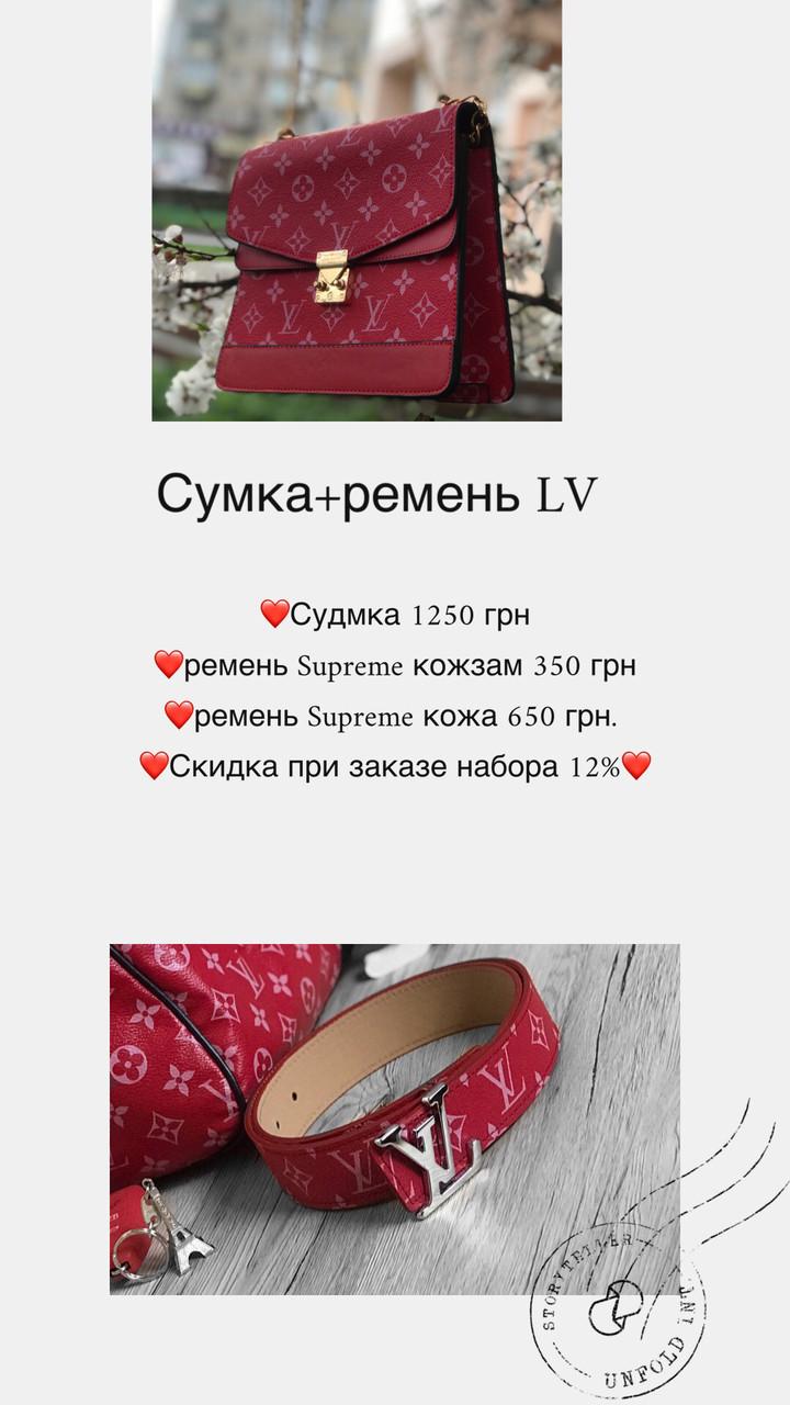 Сумка женская + ремень набор  Louis Vuitton реплика луи Витон supreme