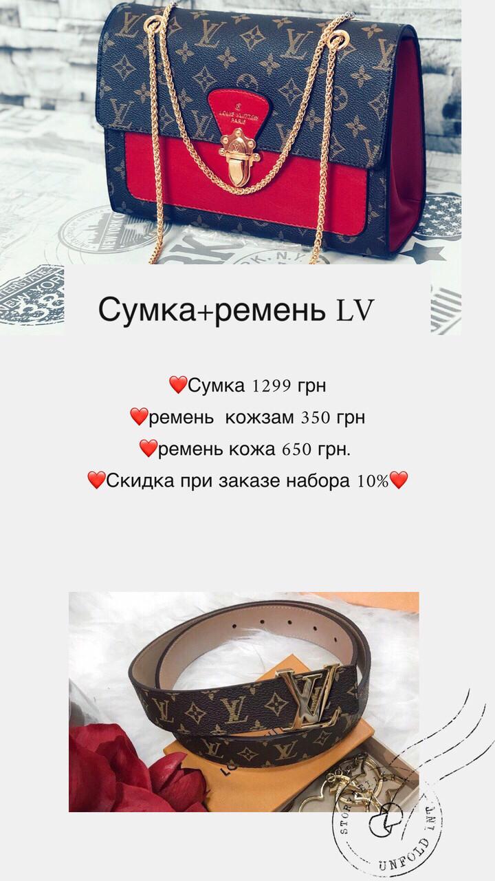 Сумка ремень набор  Louis Vuitton реплика Луи Витон