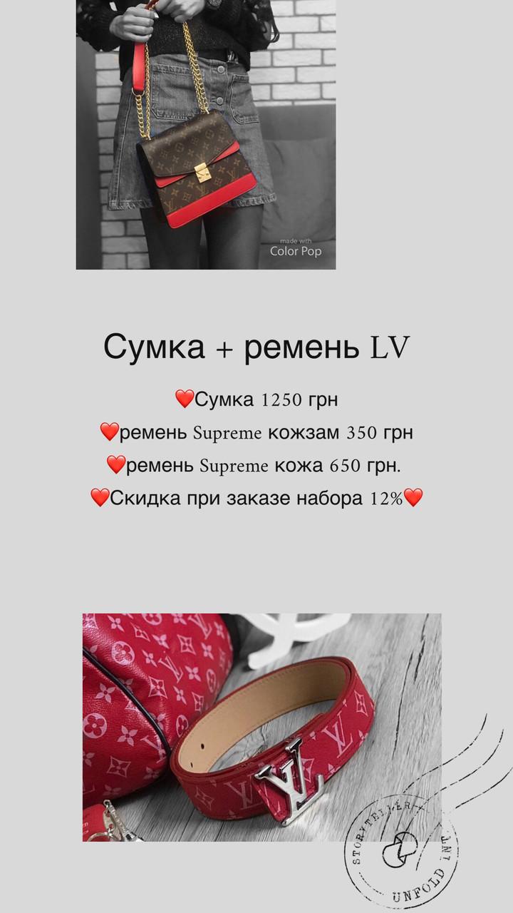 Сумка ремень набор  Louis Vuitton реплика луи Витон brown