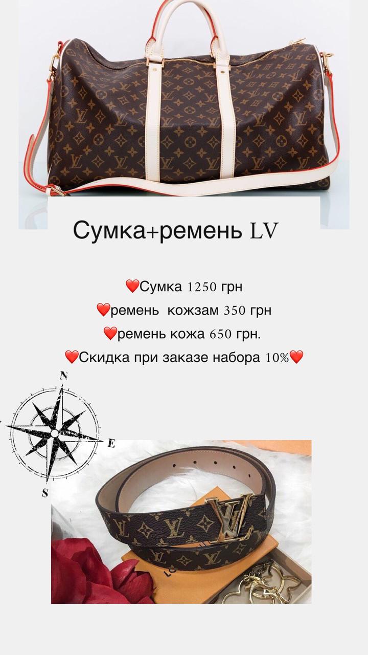 Сумка дорожная + ремень набор  Louis Vuitton реплика луи Витон brown