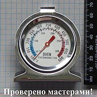 Термометр для духовки, металл, круглый, на подставке., фото 1
