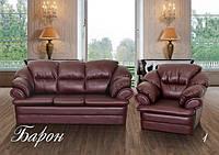 Комплект Барон(диван+2 кресла)