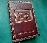 Кожаный блокнот ежедневник ручной работы винтажный индивидуальный заказ ежедневник кожаный с надписью., фото 9