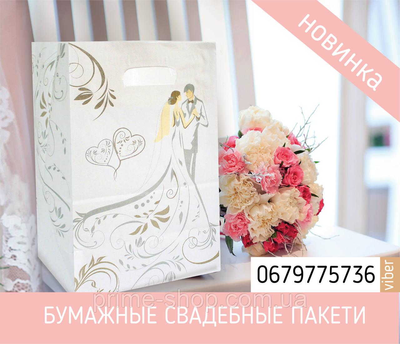 Белый свадебный бумажный пакет танец