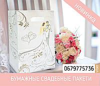 Белый свадебный бумажный пакет танец, фото 1