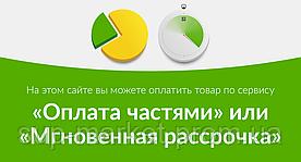 Онлайн-сервис «Оплата частями» и «Мгновенная рассрочка» теперь в интернет-магазине SUP.IN.UA !