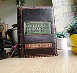 Кожаный блокнот ежедневник ручной работы винтажный индивидуальный заказ ежедневник кожаный с надписью., фото 5