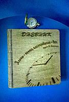 """Деревянный блокнот """"Планирование - все Часы"""" (на цельной обложке с ручкой), ежедневник из дерева"""