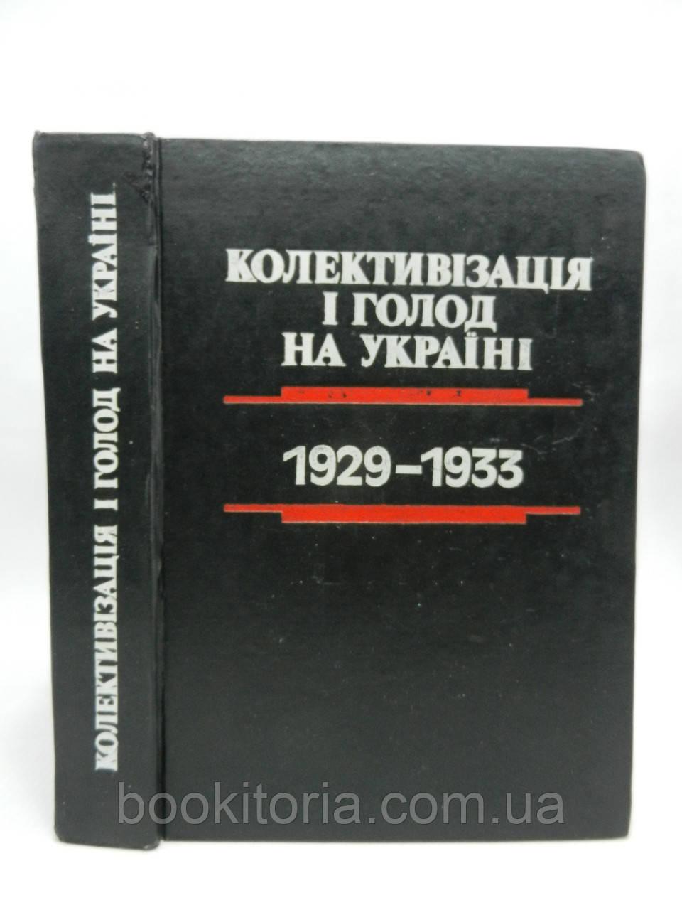 Колективізація і голод на Україні: 1929 – 1933 (б/у).