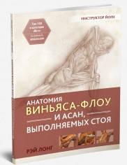 Анатомія віньяса-флоу і асан, виконуваних стоячи. Рей Лонг